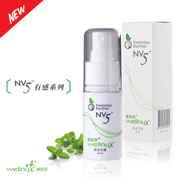 WellnuX有感系列NV5⁺維妮舒原液芬露(30ml 女性私密部位專用噴霧)極效禦護