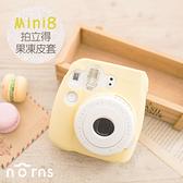 【Mini8 Mini9拍立得果凍皮套-黃色 】Norns 保護套 皮套 果凍套 矽膠套 MINI8 拍立得