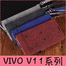 【萌萌噠】VIVO V11 V11i  可愛招財貓 幸運狗狗 復古皮套 磁扣 插卡 支架 側翻皮套 手機套