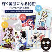 SEXYLOOK 極美肌 公主美肌閃耀黑面膜禮盒 1入【櫻桃飾品】【30361】