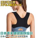 矯正帶 日本青禾康健設計-隱形矯正帶 駝背 【TMT002】123OK