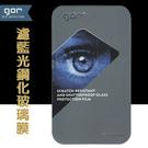 【濾藍光GOR鋼化膜】HTC One M9 M9u S9 S9u 手機抗藍光鋼化玻璃保護貼/9H硬度防刮保護膜