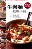 (二手書)牛肉麵教戰手冊