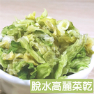 搭嘴好食 即食沖泡乾燥高麗菜乾150g ...