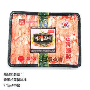 【正韓國】松葉蟹味棒270g±10%包(好品質與一般仿韓包裝不一樣)