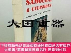 二手書博民逛書店Samourai罕見8 Cylindres ou Le Beau Voyage au Pays du Soleil