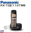 【信源電器】~【Panasonic 國際牌數位無線電話 大字鍵大螢幕】KX-TGE110TWB*線上刷卡*