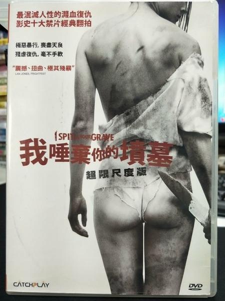 挖寶二手片-P00-198-正版DVD-電影【我唾棄你的墳墓1】-經典恐怖片重拍版(直購價)
