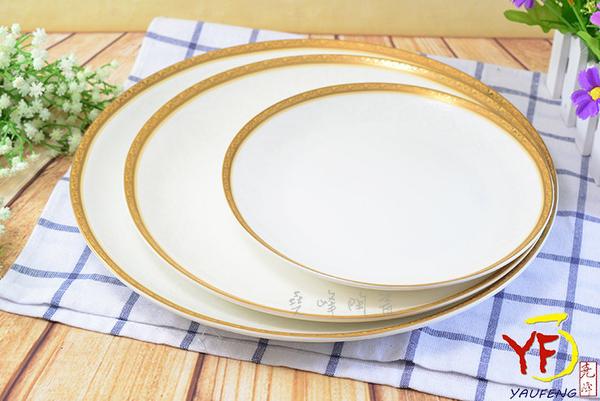 ★餐桌系列 骨瓷 金碧輝煌 金邊 10.5吋 淺盤 盤子 圓盤 | 歐洲貴族御用餐具 現貨限量發售