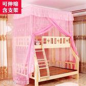 蚊帳 子母床上下鋪學生蚊帳高低雙層床連體落地0.9/1.2/1.5   YYS【創時代3C館】