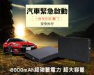 【汽車用品】非常G車 PT107 救車用行動電源 多功能救車用行動電源