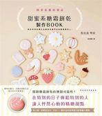 (二手書)甜蜜系糖霜餅乾製作BOOK