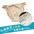 【MADONNA 瑪丹娜 - NG出清組合】低腰褲 6件組 3001-2 (隨機選色) 三角褲 內褲 低腰 粉橘 粉 黑 膚 FREE