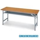 折合式 CPA-2060T 會議桌 洽談桌 180x60x74公分 /張