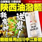 柳丁愛☆白家陳記 川香廚房 陝西油潑麵1...