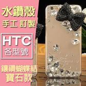 HTC U12+ U11 Desire12 A9s X10 A9S Uplay UUltra Desire10Pro U11EYEs 手機殼 水鑽殼 客製化 訂做 鑲鑽蝴蝶結 寶石款