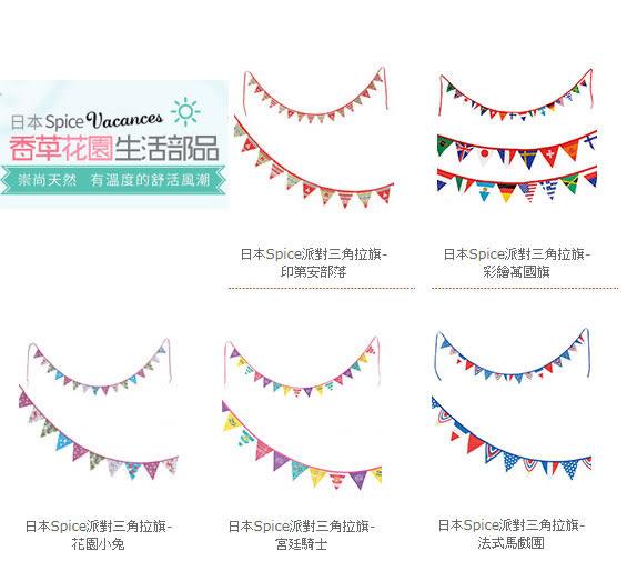 iaeShop 日本Spice香草花園生活部品 派對三角拉旗-森林小鳥 聚酯纖維,可水洗,可重覆使用