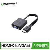 UGREEN 綠聯 HDMI轉VGA轉換器