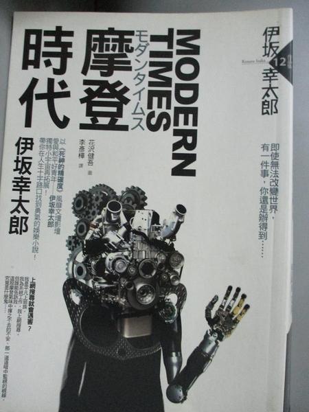 【書寶二手書T1/翻譯小說_KHG】MODERN TIMES-摩登時代_伊(土反)幸太郎