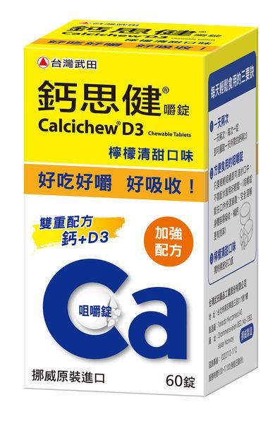 Calcichew 鈣思健嚼錠加強配方 60錠 檸檬清甜口味  *維康