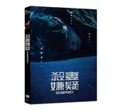 【停看聽音響唱片】【DVD】殺妻嫌疑