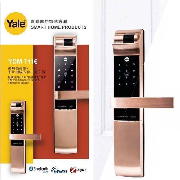 【耶魯電子鎖】Yale指紋鎖YDM7116電子鎖/密碼鎖 藍芽APP (含安裝)(信用卡最多六期0利率)(可分12期)