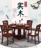 餐桌 實木餐桌椅組合橡木圓形餐台帶轉盤酒店大圓餐桌家用吃飯桌子 第六空間igo