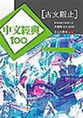 (二手書)中文經典100句:古文觀止