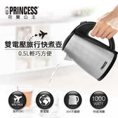 【現貨熱賣+原廠公司貨】荷蘭公主 236029 Princess 0.5L雙電壓旅行用快煮壺 煮水壼 一年保固