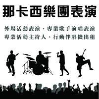 【那卡西伴奏+中英文主持人 國台日英西語演唱】那卡西樂團伴奏 中秋晚會 尾牙表演 春酒活動