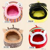 動物世界寵物貓窩狗窩可拆洗寵物窩