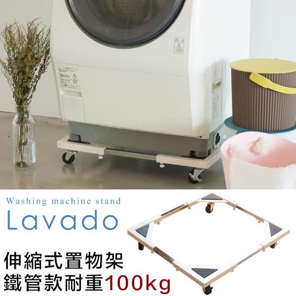 洗衣機台座 衛浴置物架【E0029】洗衣機台座附輪 MIT台灣製ac 完美主義