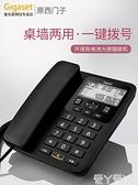 座機固定電話機辦公室座機家用壁掛式有線固話 愛丫 免運