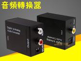 熱銷好評 音頻轉換器 光纖轉類比 同軸轉類比 ps3 ps4 DAC av vga hdmi