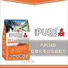 PURE34猋[低敏化毛幼母貓配方,白色繁殖包,20kg,加拿大製]