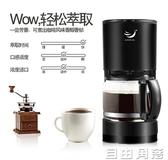 110V咖啡機 220V伏滴漏式咖啡機 1.5L自動咖啡壺 奶茶機 自由角落