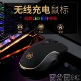 無線滑鼠 充電無線滑鼠無聲靜音筆記本台式電腦機械電競游戲滑鼠 百分百