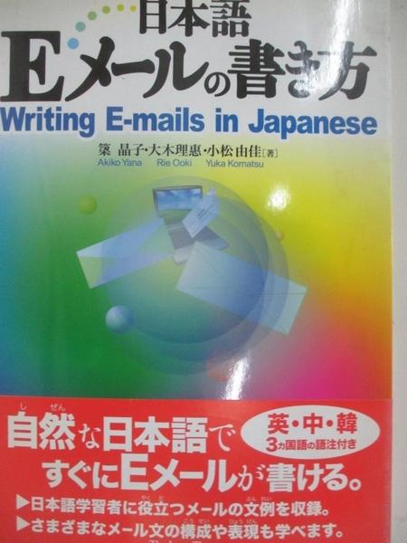【書寶二手書T9/語言學習_DNY】用日文書寫Email_大木 理惠, 小松 由佳, 【ヤナ】 晶子