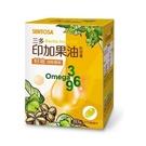 【三多生技】印加果油軟膠囊(80粒/盒) x 1盒 調整體質、健康維持