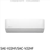 《全省含標準安裝》台灣三洋【SAE-V22HF/SAC-V22HF】分離式冷氣 優質家電