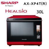 【SHARP 夏普】HEALSIO 水波爐 AX-XP4T 30公升