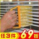 百葉窗清潔刷 顏色隨機【AE02400】99愛買生活百貨