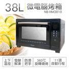 下殺送!食譜【國際牌Panasonic】38L微電腦烤箱 NB-HM3810