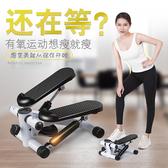 踏步機 貝立踏步機家用靜音多功能鍛煉男女士登山腳踏機健身器材小型美腿 mks小宅女