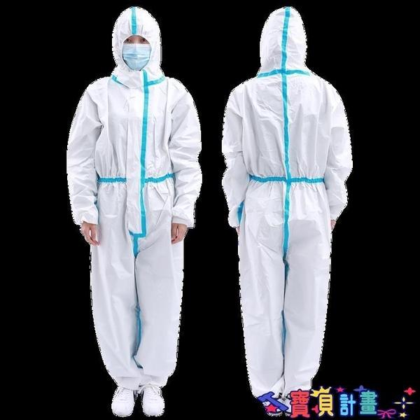 疫情防護服 可孚 生專用用品衣服防隔離衣全身一次性防疫 寶貝 新品