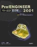 二手書博民逛書店 《Pro/ENGINEER 2001 零件設計基礎篇(上)》 R2Y ISBN:9867845145│林清安