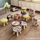 小凳子家用實木圓矮凳可愛兒童沙發凳寶寶椅子時尚卡通創意小板凳 NMS美眉新品