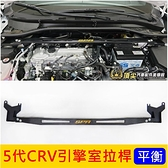 HONDA本田5代 5.5代【CRV5引擎室拉桿】2017-2021年CRV五代平衡桿 橫桿 強化拉桿 鋁合金