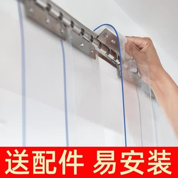 門簾 軟門簾冬季保暖防風空調透明PVC塑料隔斷擋風冷氣皮簾子店鋪商用【幸福小屋】