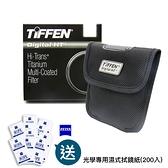 TIFFEN Digital HT 62mm UV鏡 保護鏡 送ZEISS光學專用濕式拭鏡紙 電影級鈦金屬多層鍍膜 風景攝影首選